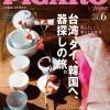 FIGARO japon6月号に断食のお茶が紹介されました。