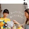 いいね 27号(月刊クーヨン10月号増刊)にオーガニックターメリックが紹介されました。