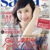 saita 10月号にカモミールティーが掲載されました。