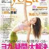 yoga journal vol.51にオーガニックサフラン、オーガニックナツメグパウダーが紹介されました。