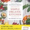 コスメキッチン アダプテーション KYOKO NAKAMOTO'S シンプル オーガニック キッチンにヒマラヤピンクソルトが紹介されました。