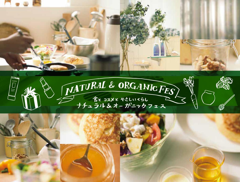 食と、コスメと、やさしいくらし「Natural & Organic Fes」@東武百貨店池袋本店 出展のお知らせ