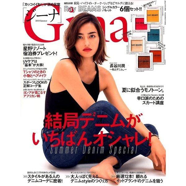 Gina 2018 summer(6月7日発売)にてゾネントアが紹介されました。