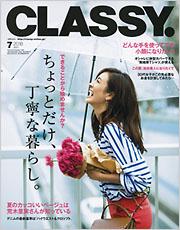 CLASSY.07月号にてゾネンントアが紹介されました。