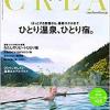 CREA3月号にゾネントアが紹介されました。