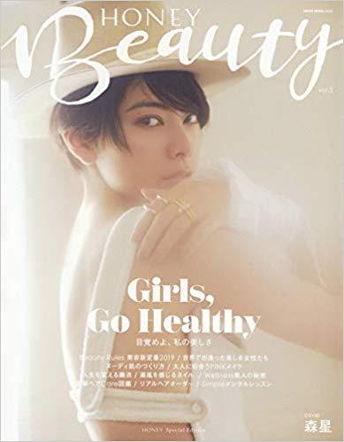 HONEY beauty vol.2にビューティフルマジックムーンティーが紹介されました。