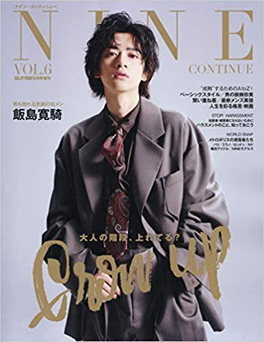 NINE CONTUNUE  vol.6  9月号にカモミールティーが紹介されました。