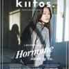 kiitos. vol.15 にリラックスのお茶、守護天使のお茶が紹介されました。