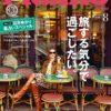 madame FIGARO japon 2020年8月号にエッセンシャルオイル ラベンダーファインが紹介されました。