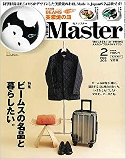 Mono Masterにくいしんぼうの断食が紹介されました。