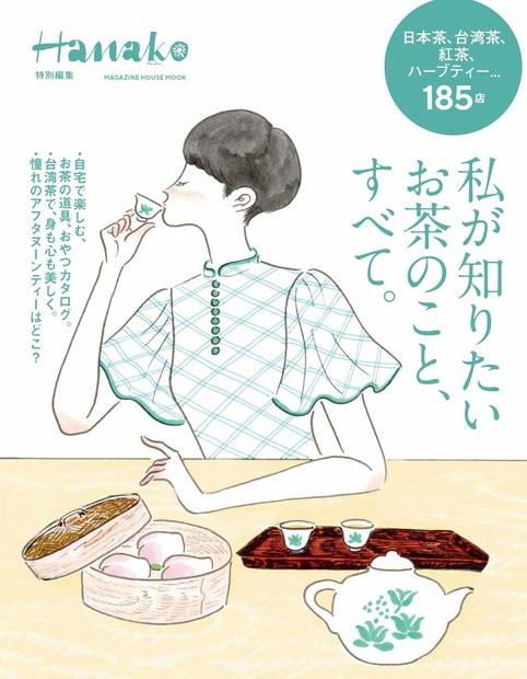 Hanako特別編集 私が知りたいお茶のこと、すべて。にてゾネントアが紹介されました。