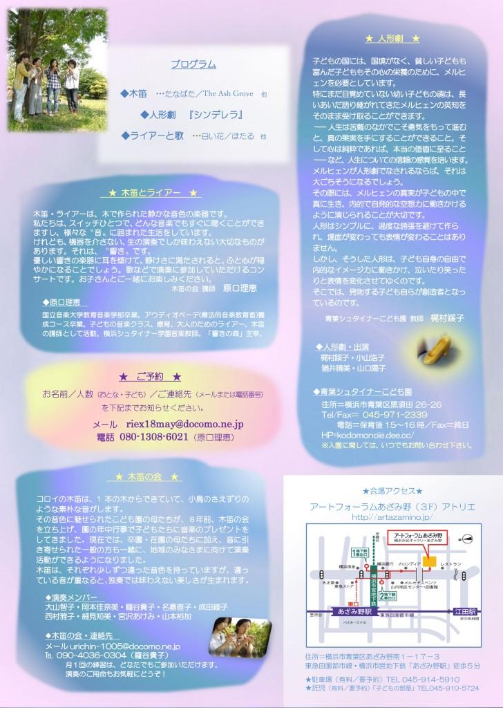 201607人形劇チラシ裏01