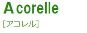 アコレル Acorelle