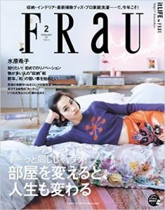2月号FRAU_