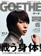 GOETHE_6