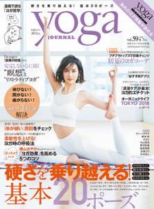 yoga_67gatsu